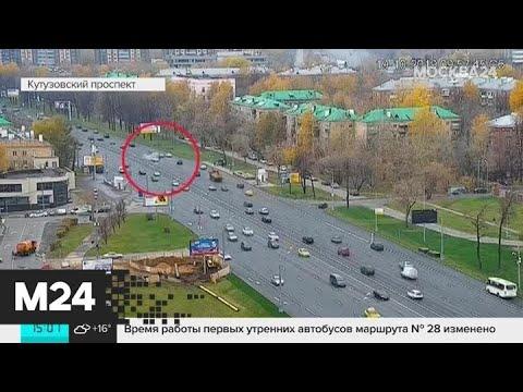 На Кутузовском проспекте столкнулись пять машин - Москва 24