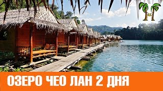 Кхао Сок и озеро Чео Лан на 2 дня ЛЮКС | Khao Sok and Chew Lan Lake for 2 days Luxe