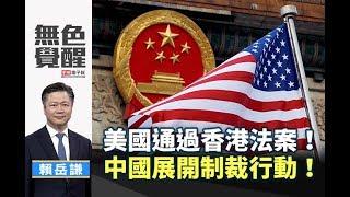 《無色覺醒》 賴岳謙 |美國通過香港法案!中國展開制裁行動!|20191214