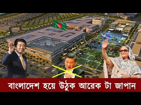 দারিদ্রতা কমবে , আসতে যাচ্ছে বিশাল জাপানি বিনিয়োগ । Huge Japanese investment in Bangladesh
