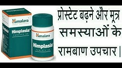 Himalya Himplasia for prostat Gland.