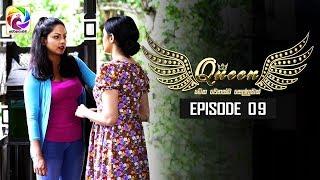 Queen Episode 09 || ''ක්වීන්''   || 16th August 2019 Thumbnail