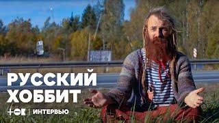 Отшельник Юрий Алексеев — русский Хоббит | ТОК