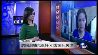 VOA连线:跨国追捕包卓轩引发国际关注