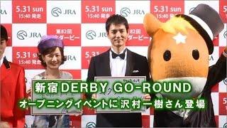 日本中央競馬会は、5月31日の日本ダービー開催当日まで、新宿高島屋1階J...