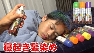 【ドッキリ】シルクを寝てる間に髪の毛虹色して帰宅させたらキレられるのか!?