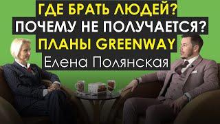ГДЕ БРАТЬ ЛЮДЕЙ В СЕТЕВОМ? ПОЧЕМУ НЕ ПОЛУЧАЕТСЯ? ПЛАНЫ КОМПАНИИ ГРИНВЕЙ. Елена Полянская Greenway
