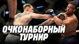 Волков против Харди, Забит против Каттара | Краткий разбор турнира UFC в Москве от Яниса