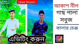 How to Make Likee Noyon Video Background Colour Change Video editing TIK TOK Celebrity Video Editing