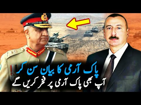 Pak Army Statement On Azerbaijan  | Azerbaijan | PakistanNews | Pakistan Azerbaijan Relations