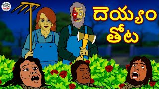 Telugu Stories - దెయ్యం తోట | Telugu Stories | Telugu Horror Stories | Telugu Kathalu