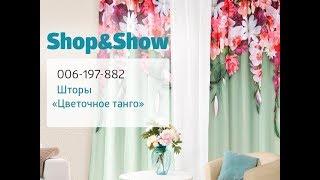 Шторы «Цветочное танго». Shop & Show (Дом)