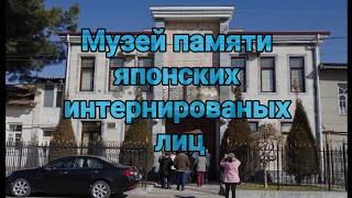Музей памятной экспозиции о пребывании в 40-x годах граждан Японии в Узбекистане