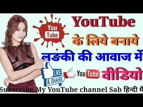 How To Creat  A Video For Girl Voice in youtube Channel