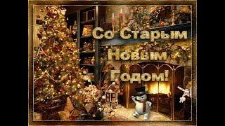 Со  Старым Новым годом !  Поздравление со Старым Новым Годом !