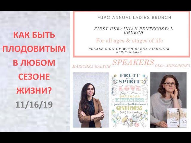 ЖЕНСКИЙ ЗАВТРАК В ПЕРВОЙ УКРАИНСКОЙ ЦЕРКВИ, Renton, WA - 11/16/19