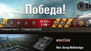 Rhm.-Borsig Waffenträger 1 против 7 Рыбацкая бухта – Стандартный бой (WOT 0.9.8 Full HD)