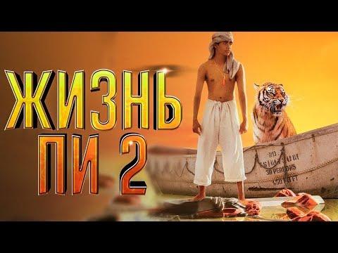 Жизнь Пи 2 [Обзор] / [Трейлер на русском]