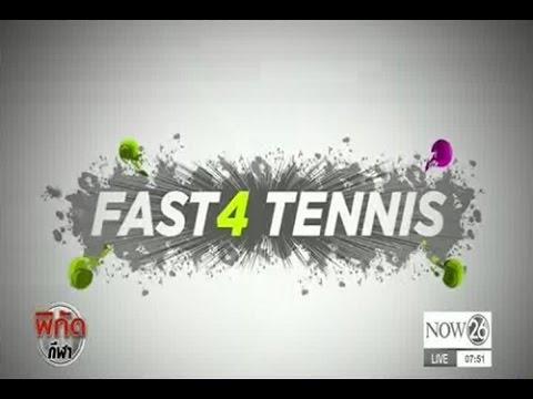 """""""ฟาสต์ โฟร์"""" เทนนิสรูปแบบใหม่ที่ไม่ยุ่งยาก"""