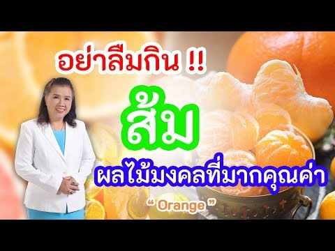 อย่าลืมกิน !! ส้ม ผลไม้ที่มากคุณค่า ห้ามพลาด   orange   พี่ปลา Healthy Fish