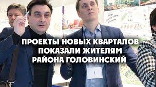 Слушания по реновации в Москве