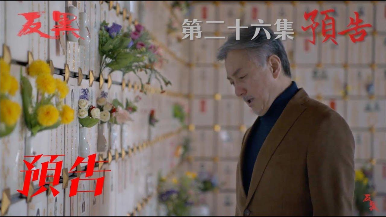 反黑 - 第26集預告 - YouTube