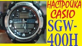 Параметри Casio SGW-400H інструкція з управління
