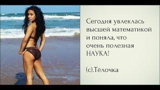 ДЕВУШКИ. Их фото и статусы в социальных сетях.