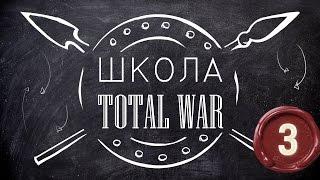 Школа Total War: Attila - Раш (#3)