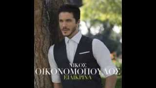Nikos Oikonomopoulos - Eksetias sou (Official Audio)