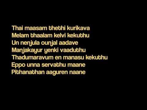 En Kannu Kulla Lyrics (Film: Appuchi Graamem)
