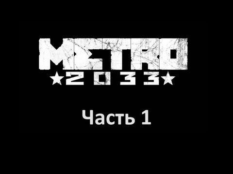 Metro 2033 Redux Прохождение игры на 100 Пролог, Глава