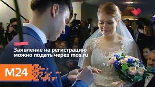 """""""Это наш город"""": необычные площадки для регистрации брака появятся в Москве - Москва 24"""