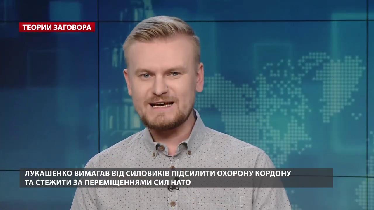 Режим Лукашенко разрушен: кто может захватить власть в Беларуси?, Теории заговора