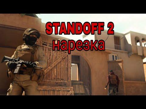 Нарезка крутых килов с ножа в Standoff 2|дуэль снайперов