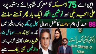 NA75 Daska || Ali Asjad Malhi vs Nosheen Iftikhar || Election Commission Hearing || Siddique Jaan