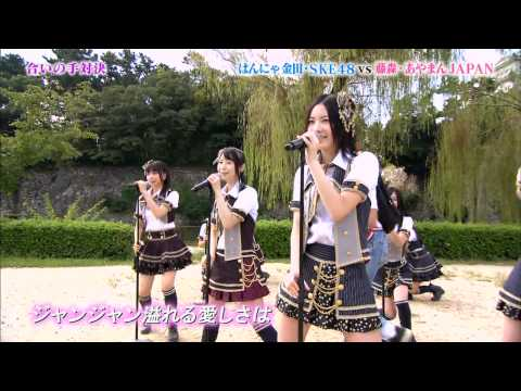 Heavy Rotation - SKE48 [Bakusho Show _CUT]