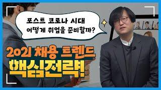 [취업라이브 1편] 2021 채용 트렌드 핵심전략! 포…