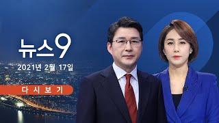 """[TV CHOSUN LIVE] 2월 17일 (수) 뉴스 9 - 이틀 만에 신규확진 2배…""""4차 대유…"""