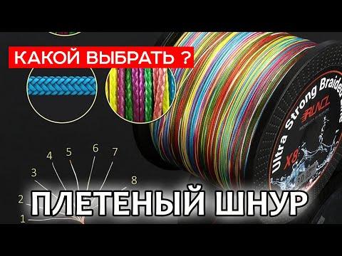 Плетеный шнур для рыбалки: что купить