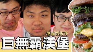 巨無霸漢堡挑戰賽!大胃王地區選拔賽【滑挑戰#52】