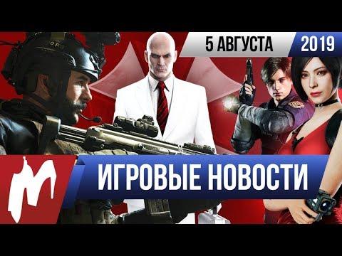 Игромания! ИГРОВЫЕ НОВОСТИ, 5 августа (Hitman 3, Resident Evil, CoD: Modern Warfare, PlayStation 5)