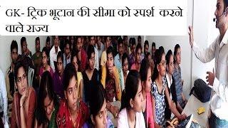 gk tricks gk tricks in hindi gk tricks for competitive exams in hindi gk tricks for ssc cgl ias