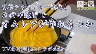【オムライス3回でマスター】abn松坂アナウンサーコラボ企画!
