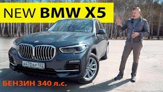 Новый BMW X5 G05 почти как Х7 - ТЕСТ ДРАЙВ и обзор Александра Михельсона
