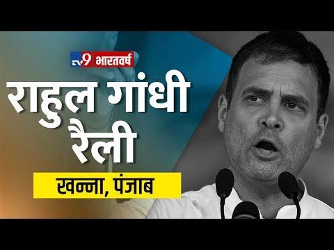 Rahul Gandhi Public Rally at Khanna, Punjab | Loksabha Elections 2019