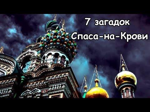 7 загадок Спаса на Крови в Санкт Петербурге…