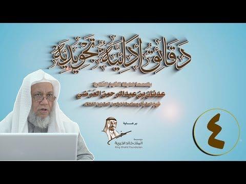 دورة الدقائق التجويدية(4-الخاء-القاف-الكاف) لفضيلة الشيخ المُقرئ/ عدنان بن عبد الرحمن العرضي