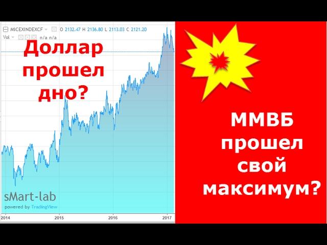 Достиг ли доллар дна? Почему рынок акций может упасть?
