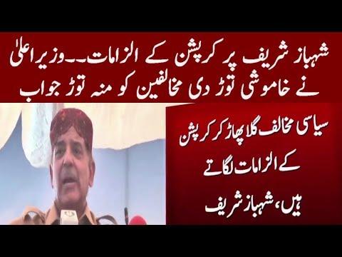 Shahbaz Sharif Speech At Jalsa | 21 Sept 2017